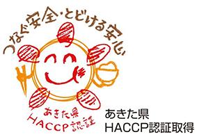 秋田県版HACCP認証